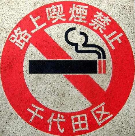 Butt Out: A Dozen International No Smoking Signs
